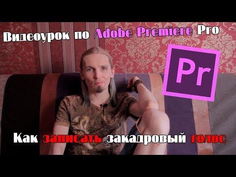 Как записать закадровый голос дубляж, озвучку в Adobe Premiere Pro видеоурок