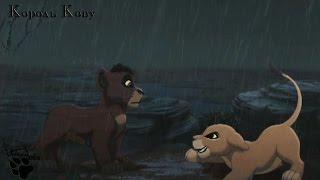 Король лев:месть Зиры | Король Кову