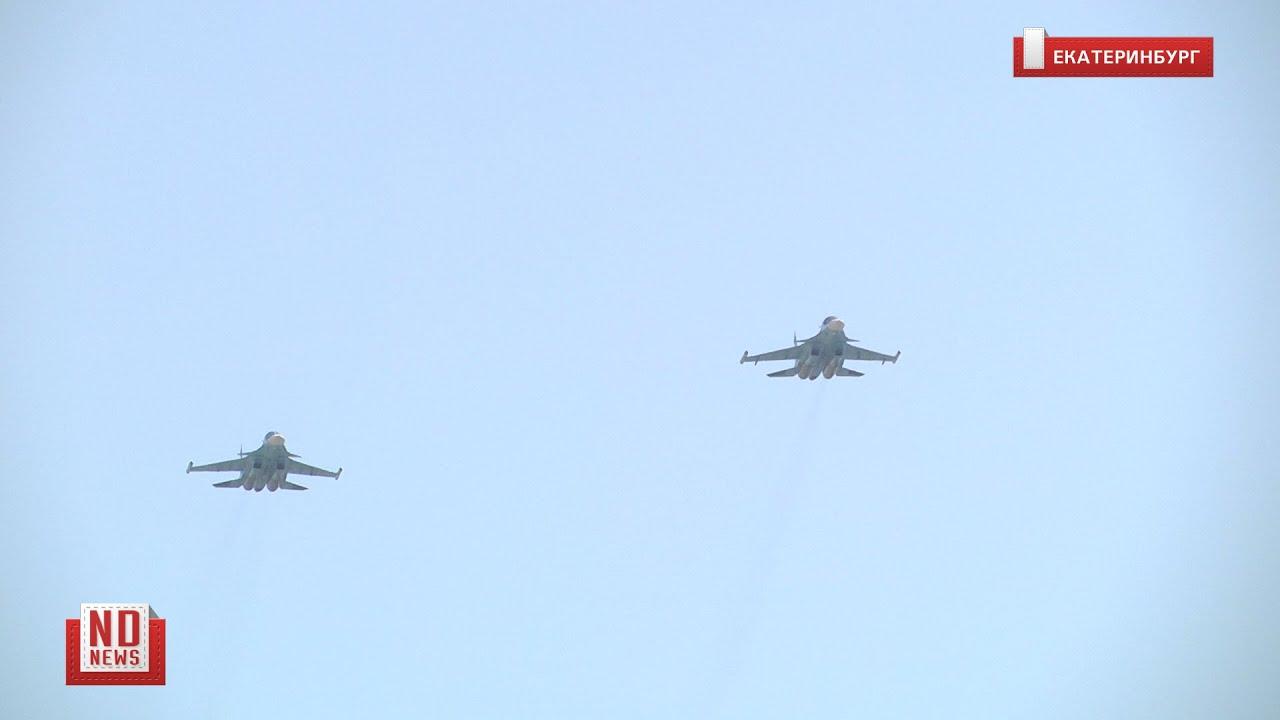 Боевые самолеты над Екатеринбургом. Репетиция Парада Победы 2021