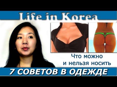 7 немодных советов по одежде в Корее / Жизнь в Корее