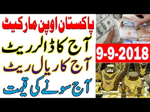 Pakistan Today US Dollar And Gold Latest News | PKR to US Dollar | Gold Price in Pakistan 09-9-18