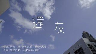 挽歌之聲《還友》[HD] [MV]