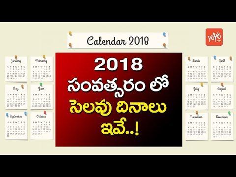 2018 సంవత్సరం లో సెలవు దినాలు ఇవే..! | Telangana Govt Releases List of holidays in 2018 | YOYO TV