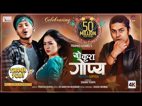 YO KURA GOPYA (यो कुरा गोप्य) || Pramod Kharel || ft.Najir Husen & Alisha Rai || OFFICIAL VIDEO