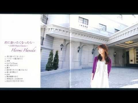 Hiromi Haneda - Kimi Ni Aitaku Nattara ~Zard Piano Classics~  FULL Album (2009)