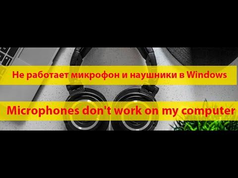 🔥 Не работает микрофон Windows? Что делать? ✅