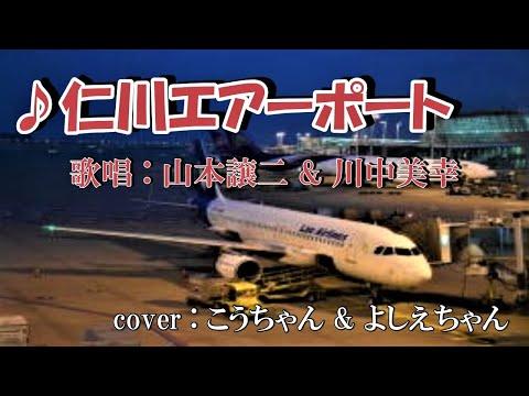 ♪ 仁川エアポート (山本譲二&川中美幸) cover : こうちゃん&Katano