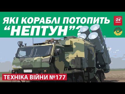 ТЕХНІКА ВІЙНИ №177.