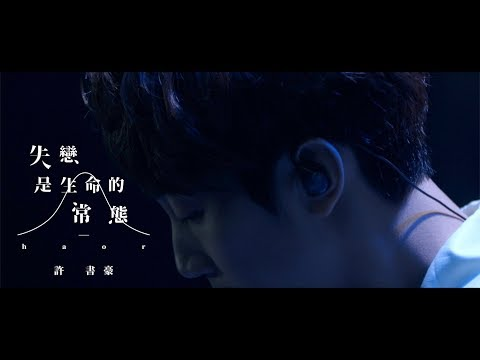 Haor 許書豪【失戀是生命的常態 Lovelorn】Official MV