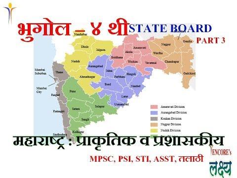 ४ थी भूगोल for Mpsc, psi,sti,assitant,talathi- Maharashtra State board text book ।।प्राकृतिक भूगोल