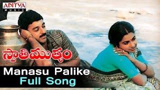 Manasu Palike Full Song  ll Swati Mutyam Songs ll Kamal Hasan, Radhika