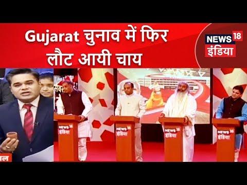 Sabse Bada Dangal | Gujarat चुनाव में फिर लौट आयी 'चाय' | News18 India