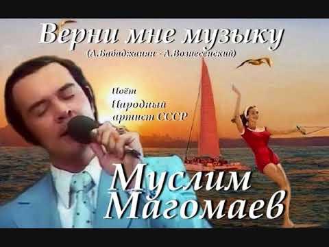 Муслим Магомаев - Верни мне музыку