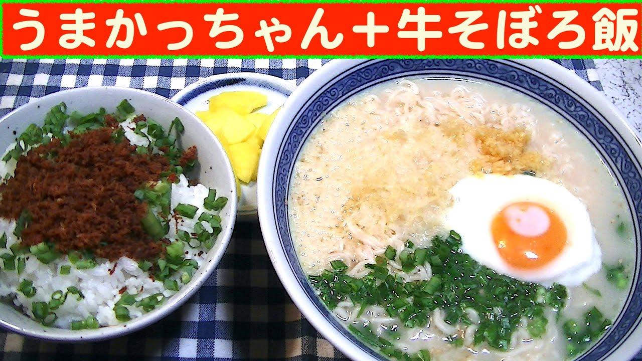 【一人deごはん】Let's eat at home!とんこつラーメン!「うまかっちゃん2P」+「牛そぼろ飯」