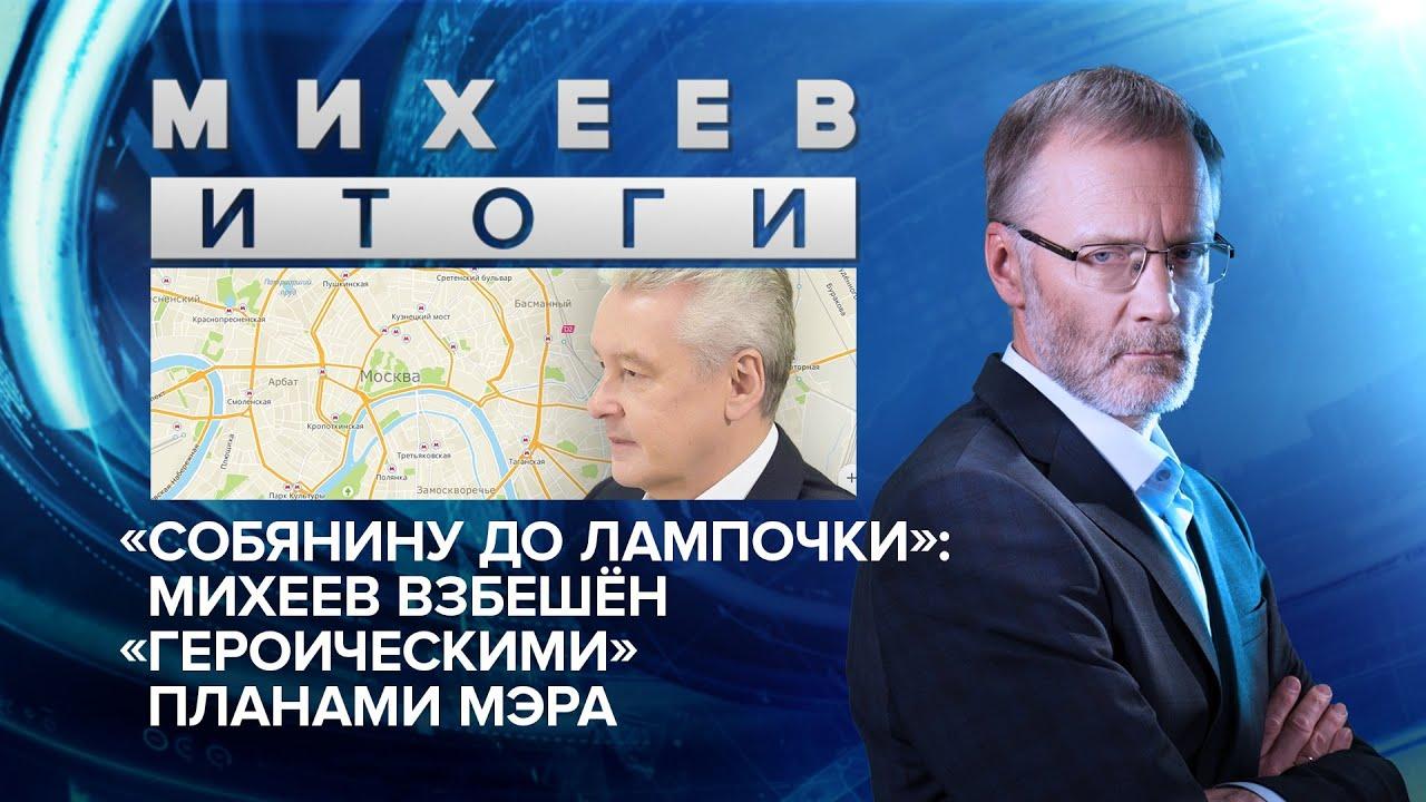 «Собянину до лампочки»: Михеев взбешён «героическими» планами мэра