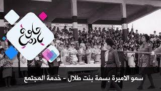 سمو الاميرة بسمة بنت طلال - خدمة المجتمع