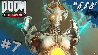 Doom Eternal ( Дум 2020 ) ➤ Урдак. Босс Кан Созидательница  ➤ Прохождение #7