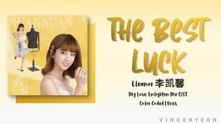 Eleanor (李凯馨) - The Best Of Luck (最好的幸运) (My Love, Enlighten Me OST _ 暖暖,请多指教 OST)