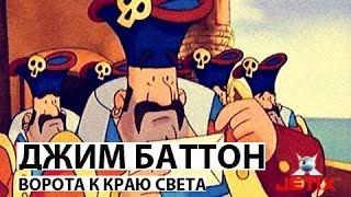 Джим Баттон - 14 Серия (Ворота к краю света)