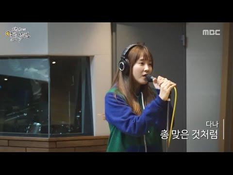 [Moonlight paradise] Dana -  Like Being Shot by a bullet, 다나 - 총 맞은 것처럼 [박정아의 달빛낙원] 20160227