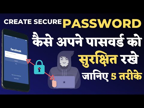 How to create a strong password in Hindi in 2020