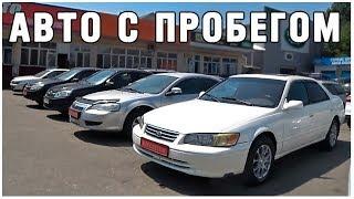 Авто с Пробегом