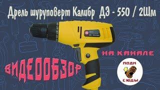Видеообзор дрель шуруповерт Калибр ДЭ-550 / 2Шм