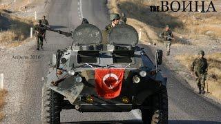 theВОЙНА операция турецких военных против курдов 2016 18+
