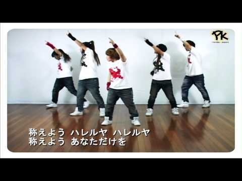[PK Japanese Album] ♬素晴らしい主 -賛美 Worship Dance (praise and worship songs) Travel Video