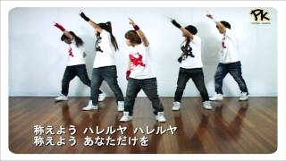 [PK일본어앨범 Japanese Album] ♬素晴らしい主 -賛美 Worship Dance (praise and worship songs)