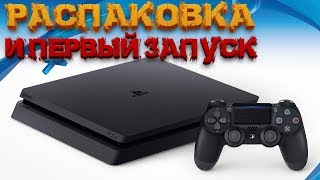 РОЗПАКУВАННЯ І ПЕРШИЙ ЗАПУСК SONY PLAYSTATION 4 SLIM (PS4 SLIM 500 GB)