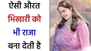 भाग्यशाली औरत की होती हैं ये निशानी || Chanakya Niti || Chanakya Neeti Full in Hindi