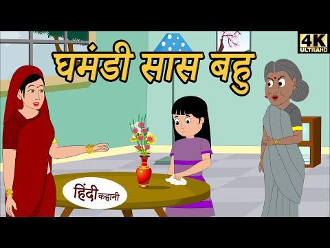 घमंडी सास बहू | Bedtime Stories | Hindi Kahaniya | Fairy Tales | Saas Bahu aur Saazish | Hindi Story