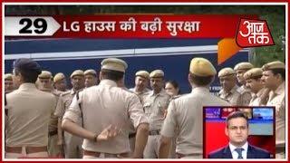Video Security Tightened At LG House As 4 CMs Land In Delhi In Kejriwal's Support | Shatak AajTak download MP3, 3GP, MP4, WEBM, AVI, FLV Juni 2018