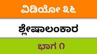 ಶ್ಲೇಷಾಲಂಕಾರ, Kannada grammar for all students, fda, SDA, pdo, tet, tat, all exams, 2019, vyakarana