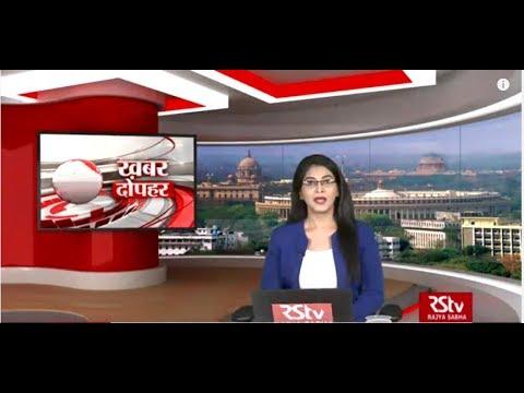 Hindi News Bulletin   हिंदी समाचार बुलेटिन – June 14, 2019 (1:30 pm)