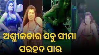 <b>Jatra</b> Item <b>Dancer</b> Sonali Crosses All Limits in Exposing in Vulgar ...