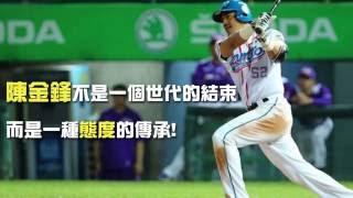 永遠的台灣巨砲 - 陳金鋒 Chen 52