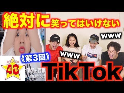 【大人気シリーズ】第3回!絶対に笑ってはいけないTikTok!!