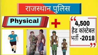 Rajasthan पुलिस Physical All Information#Rajasthan Police Head Constable Recruitment 2018