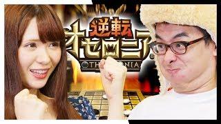 【負けたらはずかしいコスプレ!】瀬戸弘司 vs 美希ぽん!逆転オセロニア対決!