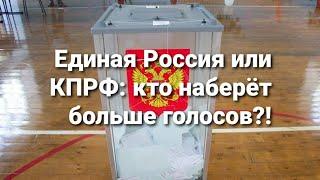 КПРФ или Единая Россия: кто наберёт больше голосов?! Гадание на картах.