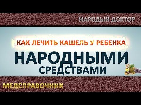Кашель у ребенка - Статьи - Дети 3-7 лет - Дети