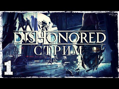 Смотреть прохождение игры Dishonored. Запись стрима #1.