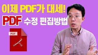 이제 PDF가 대세 PDF편집하는 방법 애크로뱃 프로,…