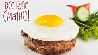 Рубленый бифштекс с яйцом - Все буде смачно - Выпуск 139 - 18.04.15