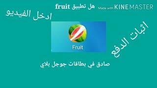 هل تطبيق fruit صادق في بطاقات جوجل بلاي اثبات الدفع من تطبيق fruit screenshot 4