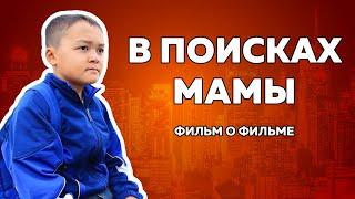 В поисках мамы | фильм о фильме