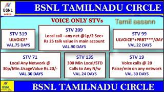 #BSNL rate cutter recharge BSNL voice call recharge plan 19,71,99,135,209, 319, in Tamil aasann