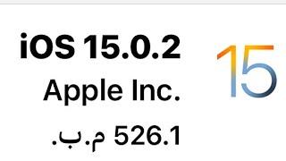 تحديث اصدار الايفون iOS 15.0.2